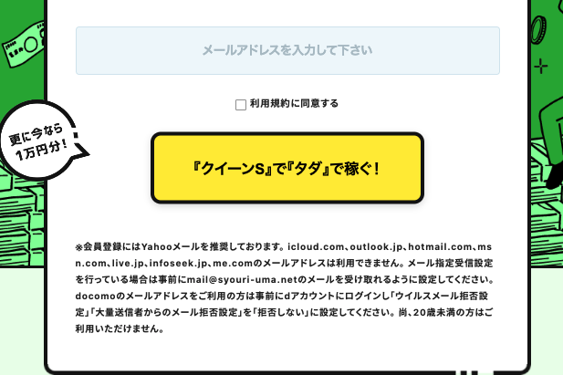 ショウリウマの登録フォーム画像
