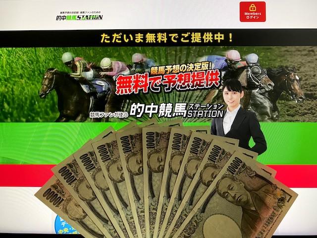 的中競馬ステーション 10万円画像