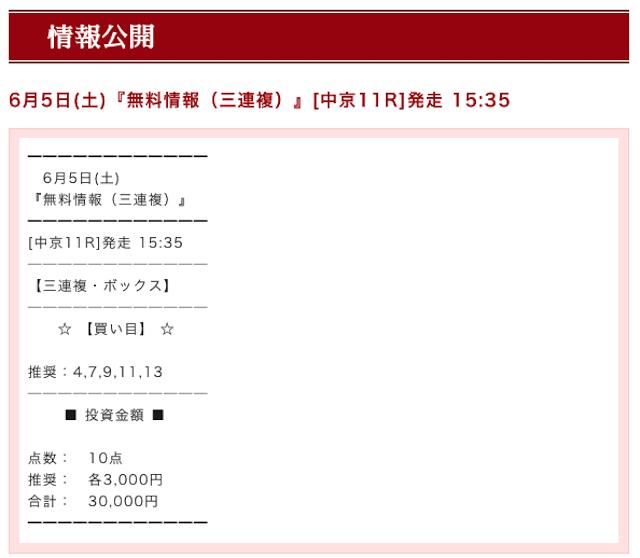 馬貴族 無料予想 6月5日 中京11R