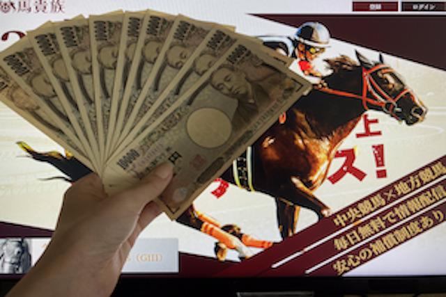 馬貴族 10万円画像