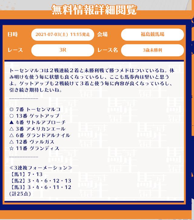 馬生 無料予想 7月3日 福島3R
