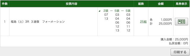 馬生 無料予想 福島3R パット