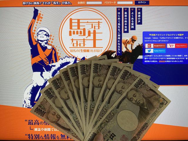 馬生 10万円画像