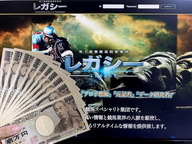競馬予想サイト『レガシー』のTOP画像